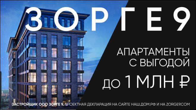 Апарт-комплекс «Зорге 9» рядом с метро Апартаменты на Ходынке со скидкой